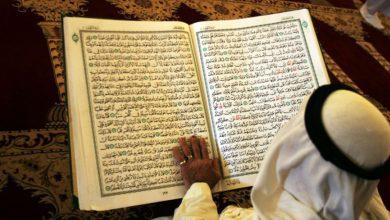 Photo of La protection des biens et des personnes en Islam et l'importance accordée aux aides sociales, à l'éducation et à la santé