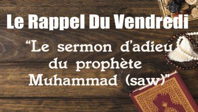 Photo of Rappel du Vendredi : Le sermon d'adieu du prophète Muhammad (saw)