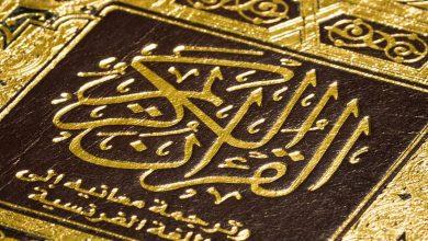 Photo of Les cinq prescriptions applicables aux actes en Islam