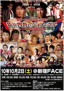 etc_101002shikakui-poster
