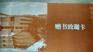国際中獣医学院日本校講師中国四川農業大学視察-02
