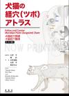 日中英版 犬猫の経穴(ツボ)アトラス-01