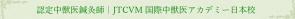 title-04-02|認定中獣医鍼灸
