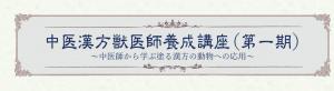 塗る漢方オリエンテーション講座|中医漢方獣医師養成講座|JTCVM国際中獣医学院日本校