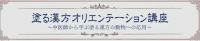 塗る漢方オリエンテーション講座 中医漢方獣医師養成講座 JTCVM国際中獣医学院日本校