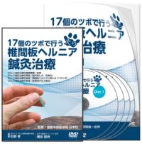 [DVD]17個のツボで行う 犬の椎間板ヘルニア鍼灸治療 JTCVM国際中獣医学院日本校