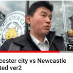 レスターシティ vs ニューキャッスル