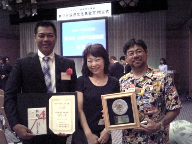 ヤマネコラジオ 放送文化基金賞贈呈式!: JTEF STAFFのブログ
