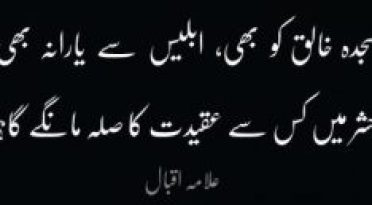 Alama Iqbal Poetry