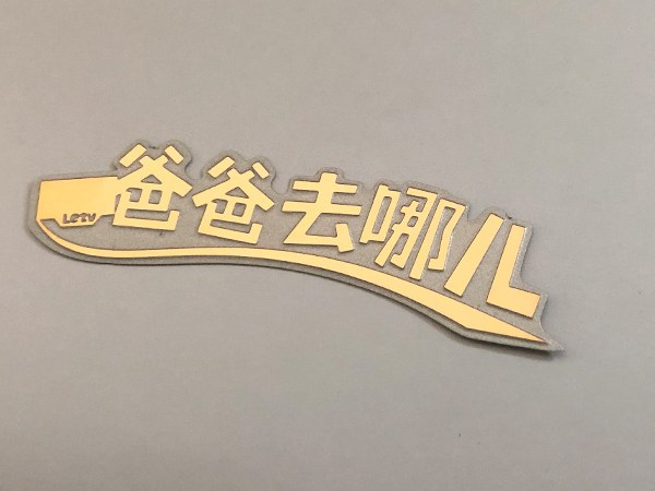 stainless steel metal sticker 24 1 - China factory supplier stainless steel metal waterproof decoration sticker for jewellery gift box