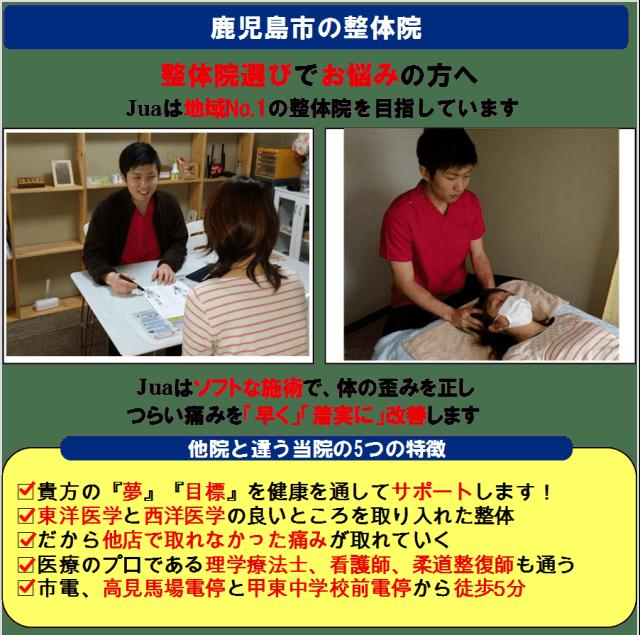 鹿児島整体Jua|腰痛・肩こり・股関節痛・膝痛・頭痛