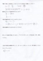 口コミ 田中譲