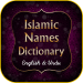 Download  Islamic Names Dictionary 1.2.3 Apk