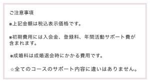 結婚相談所の福岡の料金