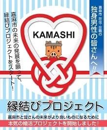嘉麻市の婚活プロジェクト