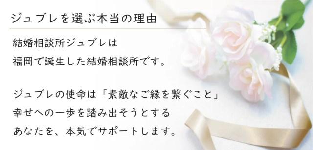 ジュブレは福岡で生まれた相談所