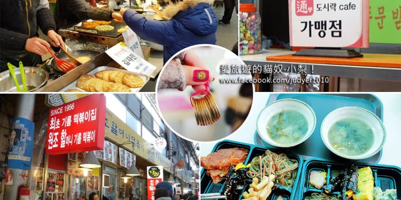 景福宮美食\通仁市場,拿古銅錢換美食,便宜有趣又好吃!