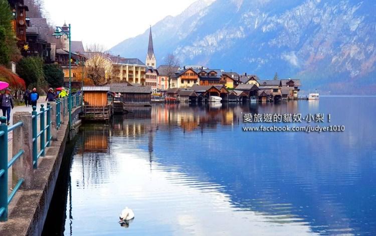 奧地利捷克之旅\台北→維也納→哈斯達特→薩茲卡瑪谷高山湖區