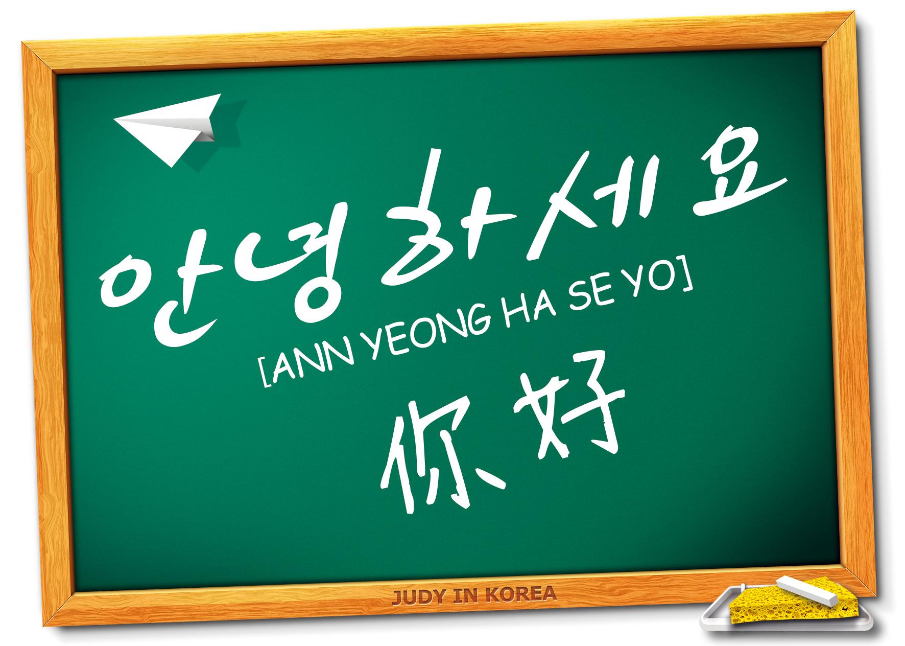 [韓語教室]:안녕하세요 您好 | 點迪在韓國 Judy in Korea
