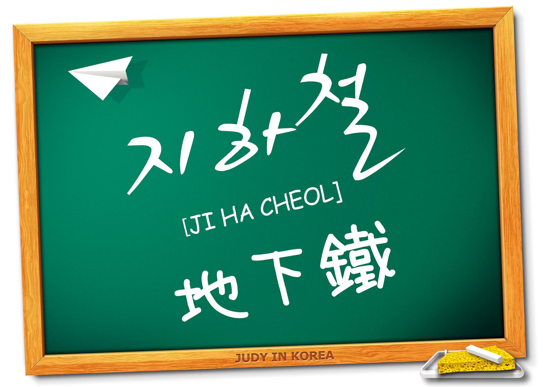 韓語教室 | 點迪在韓國 Judy in Korea | 3 頁