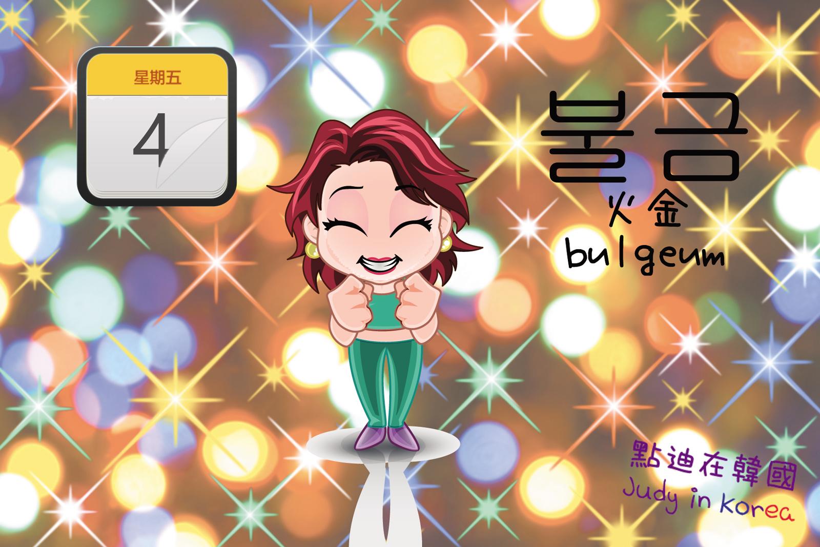 [韓語教室] 불금 燃燒的星期五 | 點迪在韓國 Judy in Korea