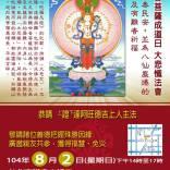 2015-08-02_觀世音菩薩成道日大悲懺法會