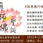 2015-11-11_藥師佛聖誕