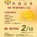 2016-02-10_新春萬燈供佛法會