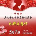 2016-05-07-2_母親節報恩祈福法會