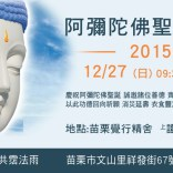 2015-12-27_阿彌陀佛法會