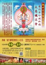 2015-10-31_觀世音菩薩出家日大悲懺法會