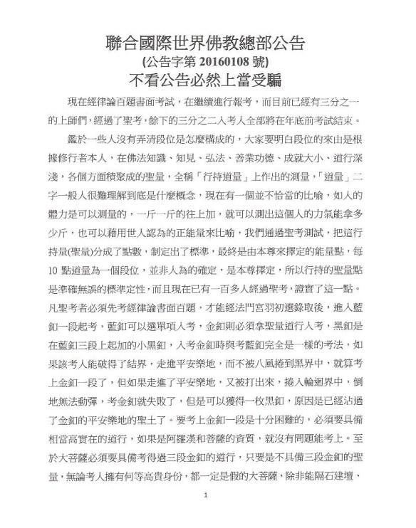 聯合國際世界佛教總部公告(公告字第20160108號)-1