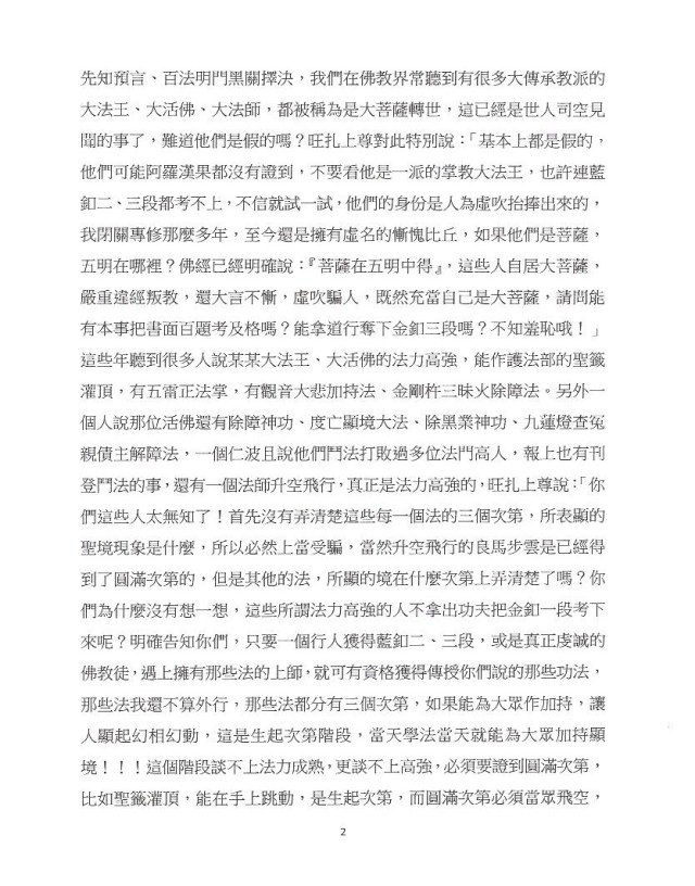 聯合國際世界佛教總部公告(公告字第20160108號)-2