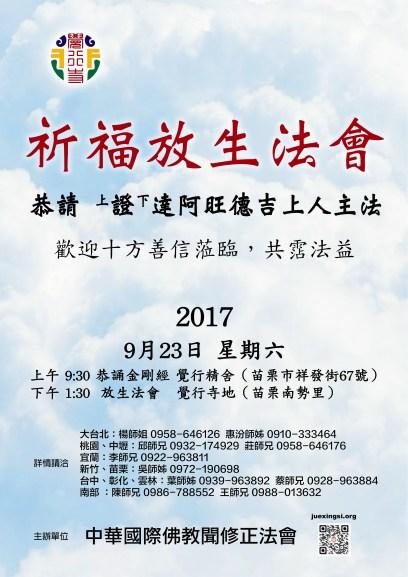2017祈福放生法會0923