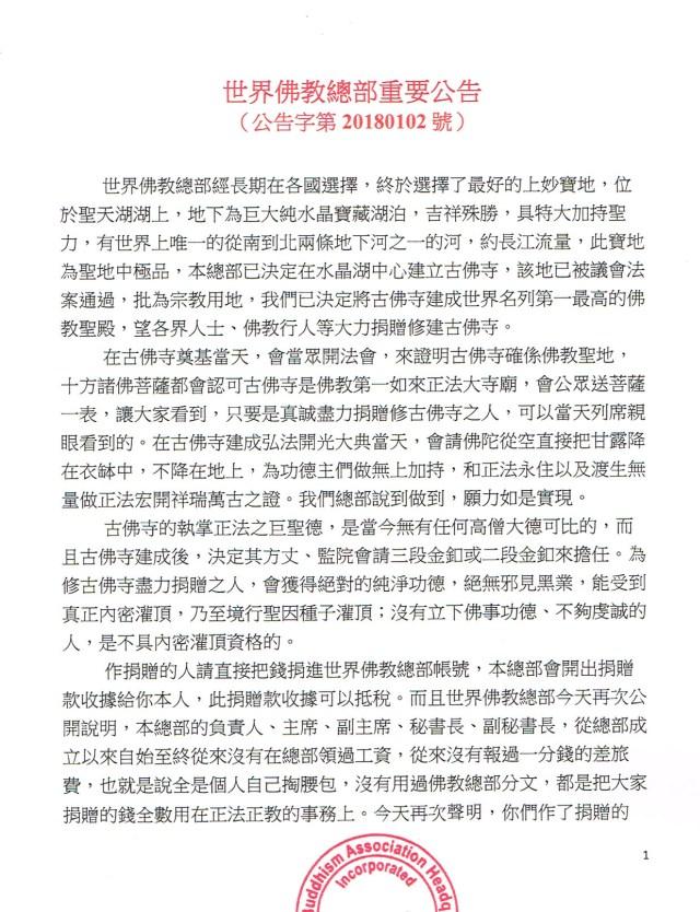 050世界佛教總部重要公告(公告字第20180102號)-1