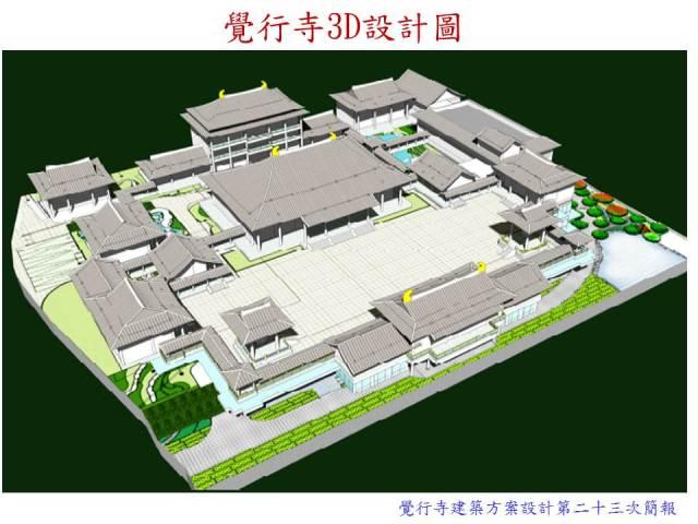 覺行寺3D設計圖-2