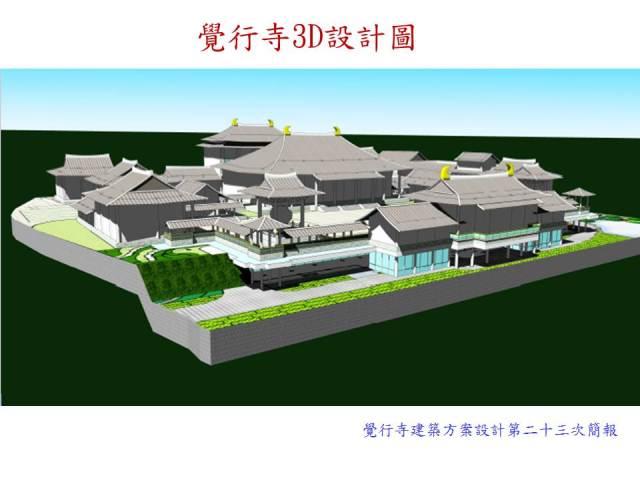 覺行寺3D設計圖-3
