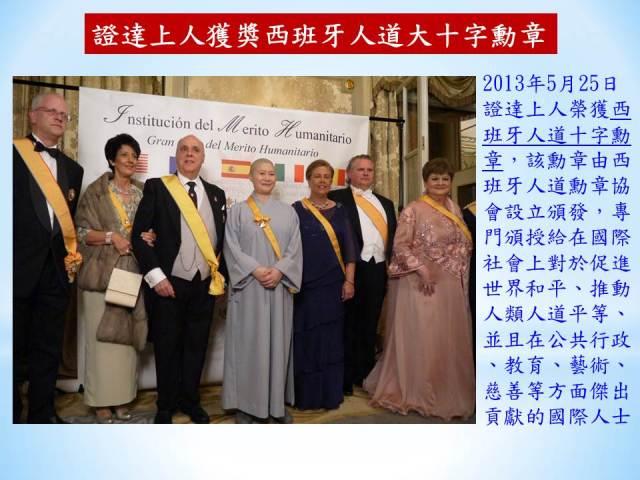 證達上人獲獎西班牙人道大十字勳章