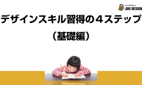 011 デザインスキル習得の4ステップ(基礎編)