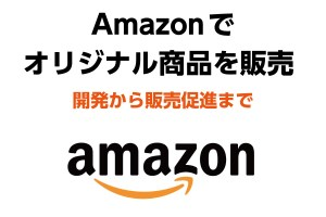 Amazonオリジナル商品販売