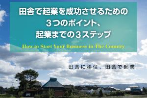 田舎で起業を成功させるための3つのポイント、起業までの3ステップ