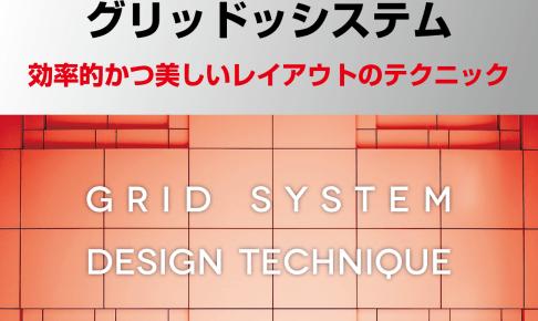 グリッドシステム