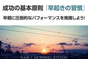 成功の基本原則-『早起きの習慣』、-早朝に圧倒的なパフォーマンスを発揮しよう