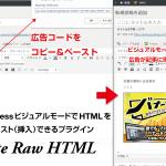 『Paste-Raw-HTML』-WordPressのビジュアルモードでHTMLを直接挿入できるプラグイン