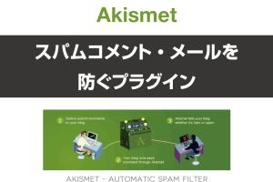 『Akismet』スパムコメント・メールを防ぐプラグイン