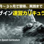 【デザイン速習カリキュラム】1~3ヶ月で習得、実践まで!