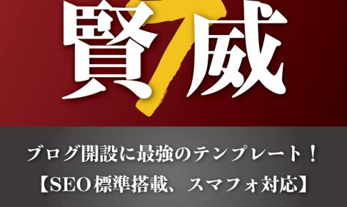 『賢威7』ブログ開設に最強のテンプレート!【SEO標準搭載、スマフォ対応】