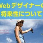 Webデザイナーの将来性について
