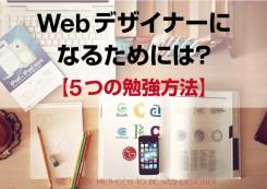 WEBデザイナーになるためには?5つの勉強方法