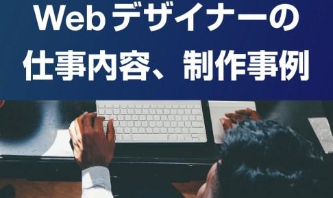 Webデザイナーの仕事内容、制作事例